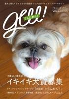 『ぐらんわん!』最新号、表紙を飾るのは読者のシニア犬たち
