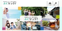 副業人材をマッチング 新サービス 来月5日から 福井新聞社、福井銀など連携