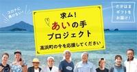 高浜の観光お得に応援 協会がクラウドファンディング 返礼に2割増し商品券