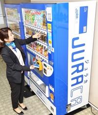 福井銀行がジュラカ自販機お薦め