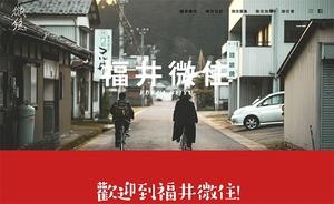 福井県に微住、広めるサイト開設