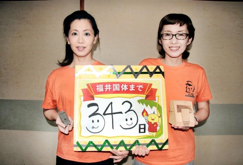 福井国体まであと343日