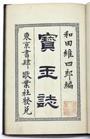 国内初出版の「宝石の書」福井に