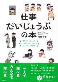 新刊『仕事だいじょうぶの本』職場の人と安心してコミュニケーションできるSSTレッスンBOOK