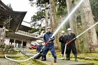 永平寺で火災訓練、雲水ら連携確認