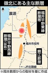 震源地付近に「断層」 福井高専・岡本教授が指摘 周囲と連鎖 警戒必要