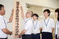 三セク準備会社発足 並行在来線運営 県庁に本社 つながる北陸新幹線