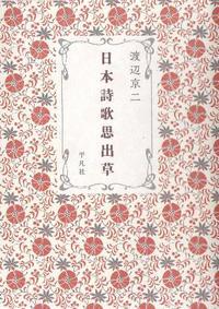 『日本詩歌思出草』渡辺京二著 言葉の個人博物館