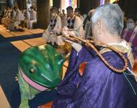 奇祭「蛙飛び行事」厳かに、奈良