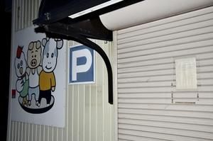 自己破産の告示書が貼られたなんえつミートの直売店=10月16日、福井県越前市