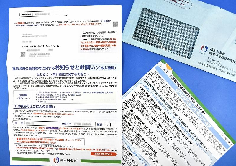 雇用 保険 の 追加 給付 に関する お知らせ と お願い 口座 確認 詐欺