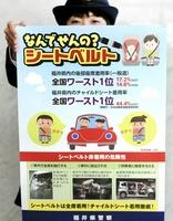 後部座席シートベルト着用率の全国最下位を強調し全席着用を呼び掛けるポスター=14日、福井県警本部