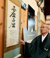 朝鮮高僧の墨蹟公開、京都