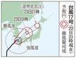 台風17号、23日朝かけ福井最接近