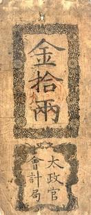 日本初の全国流通紙幣・太政官札 (1868年)…