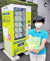 稲邦が本社前に設置したマスクの自動販売機=7月28日、福井県福井市下馬3丁目