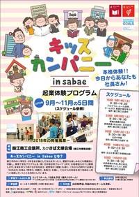 社長になって大もうけだ 来月から、鯖江で体験プログラム 小学5、6年生 商品開発や販売挑戦