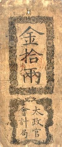 日本初の全国流通紙幣・太政官札 (1868年) 藩士由利公正が考案 福井モノ語り