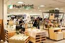 「Plugs Market」1号店が2.21近鉄…