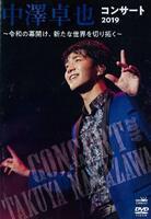 中澤卓也『中澤卓也コンサート2019〜令和の幕開け、新たな世界を切り拓く』