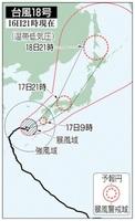 台風18号の予想進路(16日21時現在)