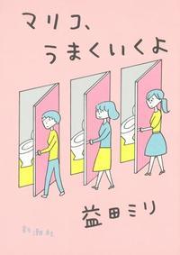 『マリコ、うまくいくよ』益田ミリ著 現実をかわいく切り取り