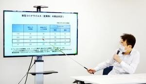新型コロナウイルスの変異株の検出状況について解説する県幹部=9月8日、福井県庁
