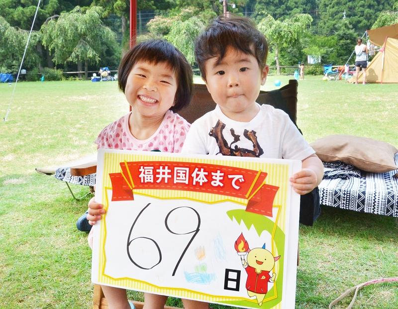福井国体まであと69日