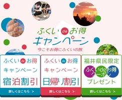 「ふくいdeお得キャンペーン」のウェブサイト