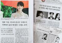 韓国から竹内結子さん悼む声