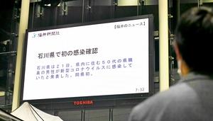 北陸でも新型肺炎、福井駅の様子