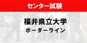 大学入試センター試験2020の福井県立大学のボーダーライン