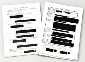情報公開で開示された聞き取り調査票(右)と書面調査票。回答部分は全て黒塗りだった