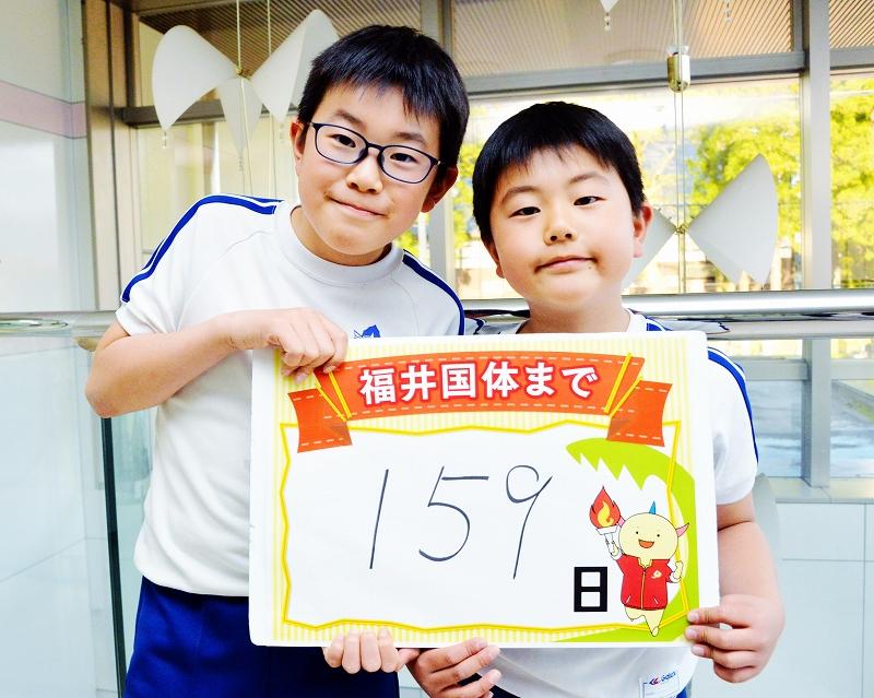 福井国体まであと159日