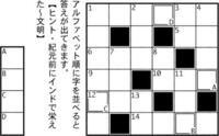 【歴史クロスワード】出題・いご昭二