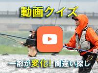 【動画クイズ】どこが変わった? 雨の中アユ釣りを楽しむ人たち(永平…