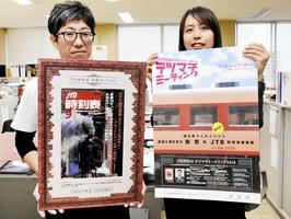 JTB時刻表の表紙を紹介するパネル(左)の掲示などがあるテツマチミーティング=10月10日、福井県敦賀市役所