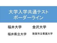共通テストボーダー福井大学金沢大学