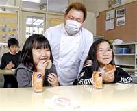 酪農家応援の菓子児童クラブで配布 敦 賀
