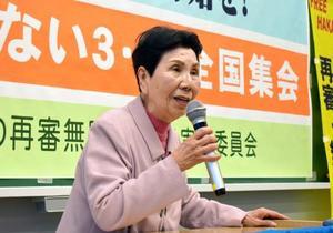 袴田巌さんの再審開始決定を最高裁に求め、集会で発言する姉秀子さん=23日午後、東京都千代田区