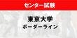 センターボーダー東京大学2020