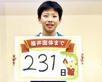 福井国体まであと231日