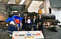 京都鉄道博物館、300万人突破