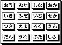 【ファミリークイズ】■三つ集めて六文字言葉