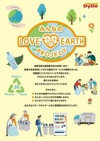 私たちはステークホルダーと共に循環型社会をめざします!「みんなのLOVE the EARTH PROJECT」を始動