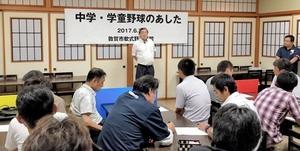 野球関係者らが少年野球のあり方などについて話し合った懇親会=6月30日、福井県敦賀市堂