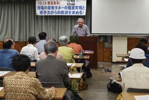 関西電力役員らの金品受領問題を受け、開かれた問題の全容解明を求める集会=14日、大阪市