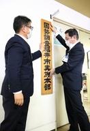 秋の国勢調査向け福井市が本部設置