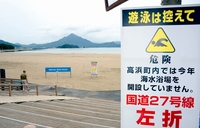 海水浴場閉鎖で浜茶屋、民宿に支援金