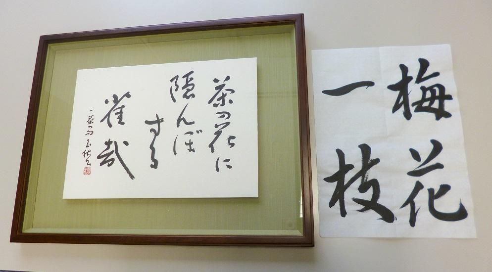 くらしの毛筆 (太字・細字)